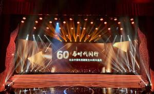 纪念中国电视剧诞生60周年:与时代同行,明天会更好