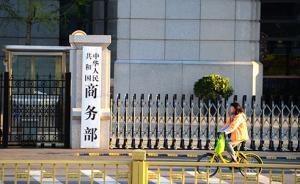 商务部新闻发言人应询介绍缓解中美贸易摩擦影响有关政策考虑