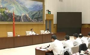 国务院机构改革第三次推进会召开,研究部署下一步任务
