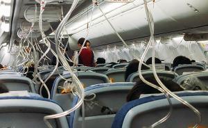 国航CA106:急降12分钟