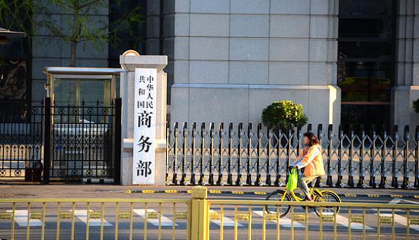 商务部就美方决定对两千亿美元中国输美产品加征关税发表谈话