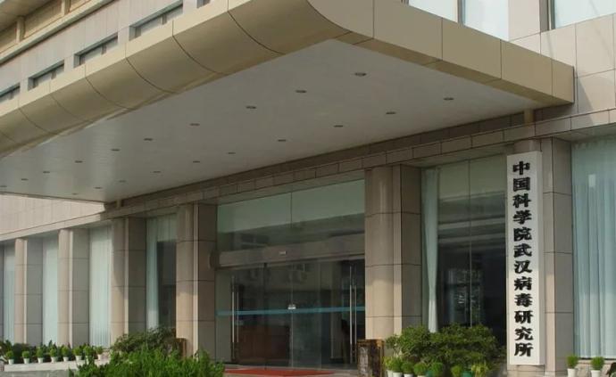 武汉 病毒 研究 所