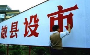 青海海南州委全会同意申报撤销共和县,设立县级共和市