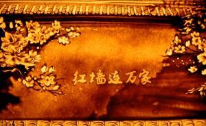 【红墙故事】一抹中国红,红墙连万家